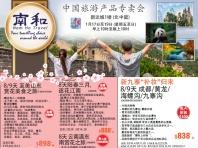 Nam Ho Travel China Travel Fair