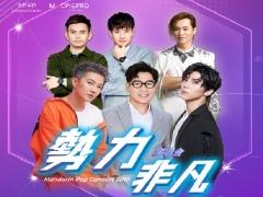 Mandarin Pop Concert Room Package at Resorts World Genting