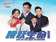 Life On The Beat in Genting Concert Room Package at Resorts World