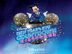 Hong Kong Disney New Year's Eve Countdown Party Package