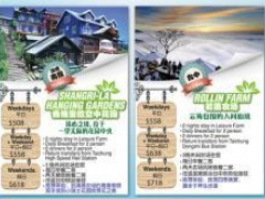 3D2N TAIWAN LEISURE FARM VOUCHERS