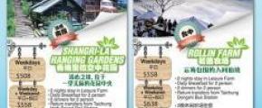 3D2N TAIWAN LEISURE FARM VOUCHERS