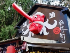 8D7N TAIWAN SEMI TOUR