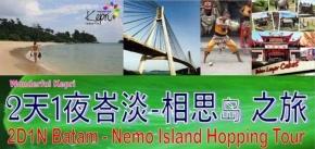 2D1N Batam - Nemo Island Hopping Tour Package 2019