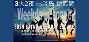 3D2N Batam Weekday Escape 2019