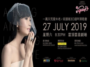 Vivian Chow Concert Room Package_27 Jul'19