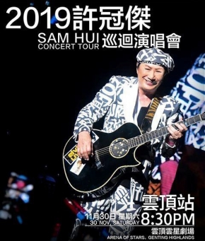 Sam Hui Concert Room Package_30 Nov'19