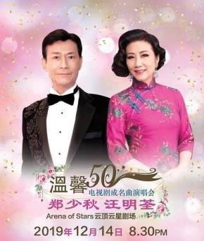 Adam Cheng & Liza Wang Concert Room Package_14 Dec'19 (Sat)