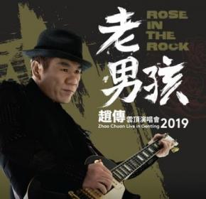 Zhao Chuan Concert Room Package_19 Oct'19
