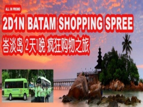 2D1N BATAM SHOPPING SPREE 2020 (GV2)